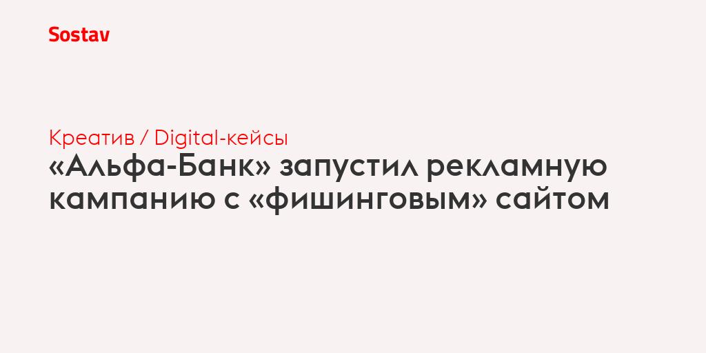 «Альфа-Банк» запустил рекламную кампанию с «фишинговым» сайтом