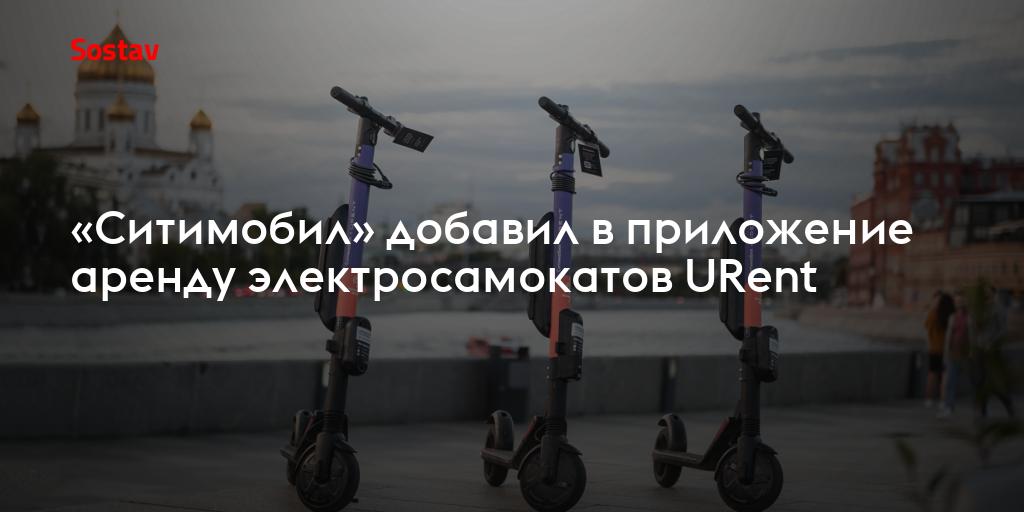 «Ситимобил» добавил в приложение аренду электросамокатов URent