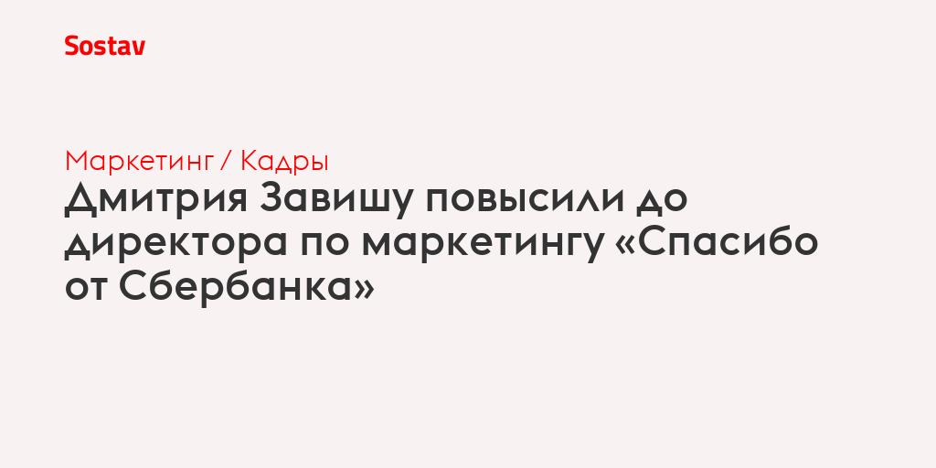 Дмитрия Завишу повысили до директора по маркетингу «Спасибо от Сбербанка»