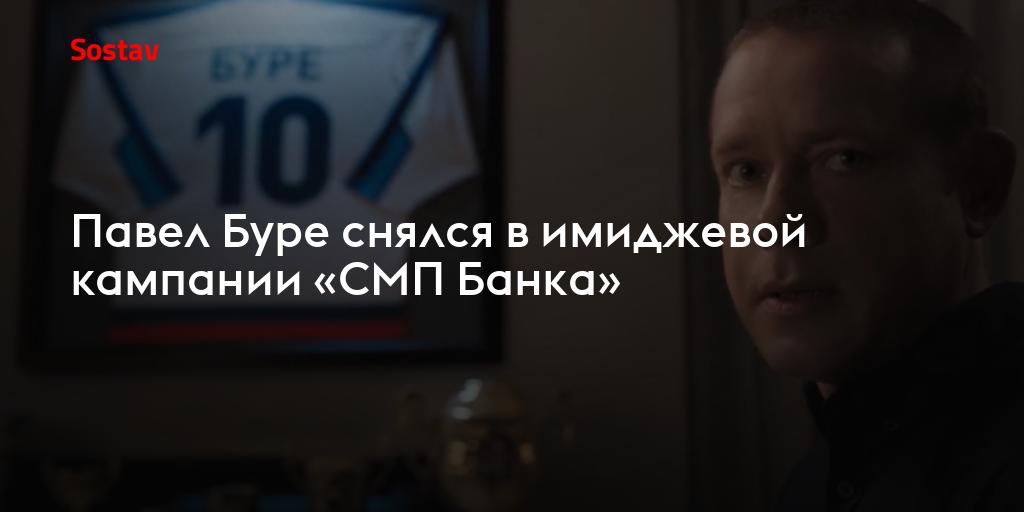 Павел Буре снялся в имиджевой кампании «СМП Банка»