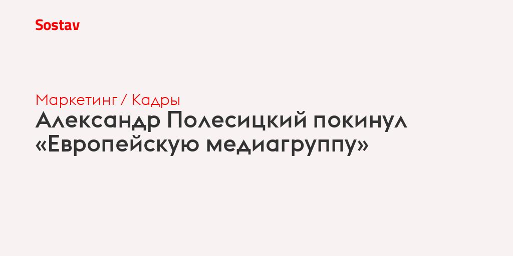 Александр Полесицкий покинул «Европейскую медиагруппу»