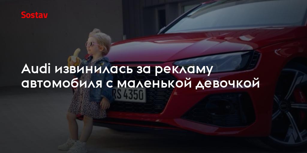 Audi извинилась за рекламу автомобиля с маленькой девочкой