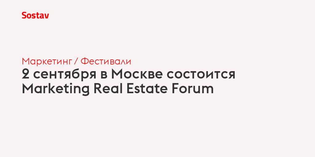 2 сентября в Москве состоится Marketing Real Estate Forum