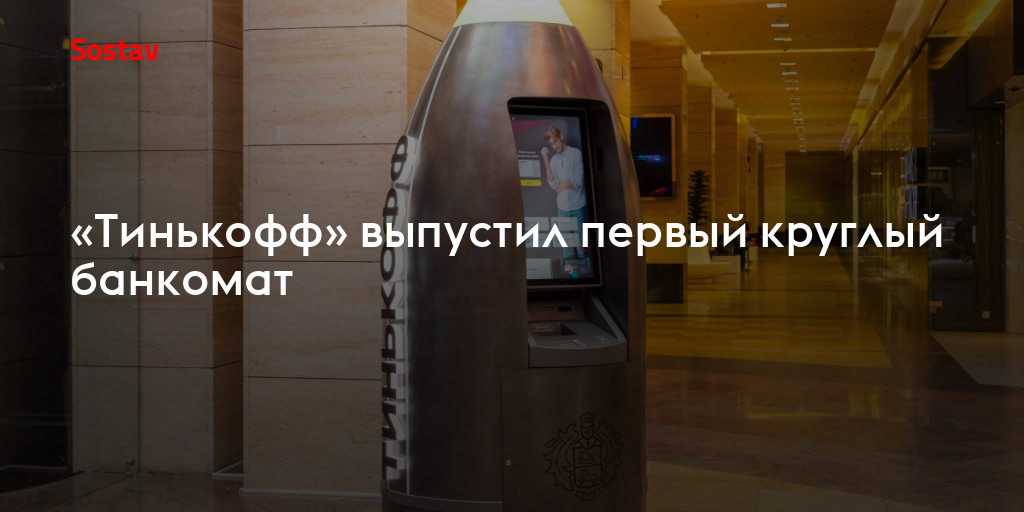 «Тинькофф» выпустил первый круглый банкомат
