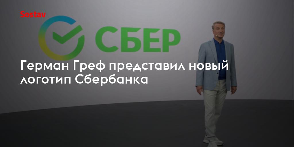 Герман Греф представил новый логотип «Сбербанка»