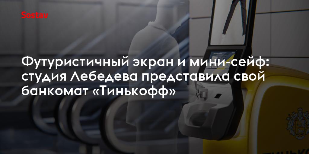 Футуристичный экран и мини-сейф: студия Лебедева представила свой банкомат «Тинькофф»