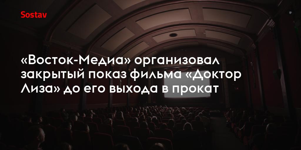 «Восток-Медиа» организовал закрытый показ фильма «Доктор Лиза»до его выхода в прокат