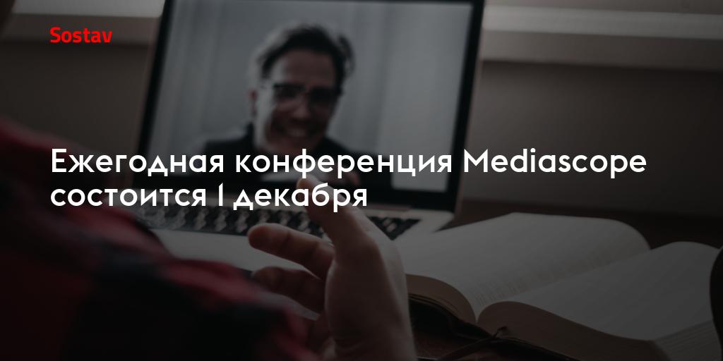 Ежегодная конференция Mediascope состоится 1 декабря