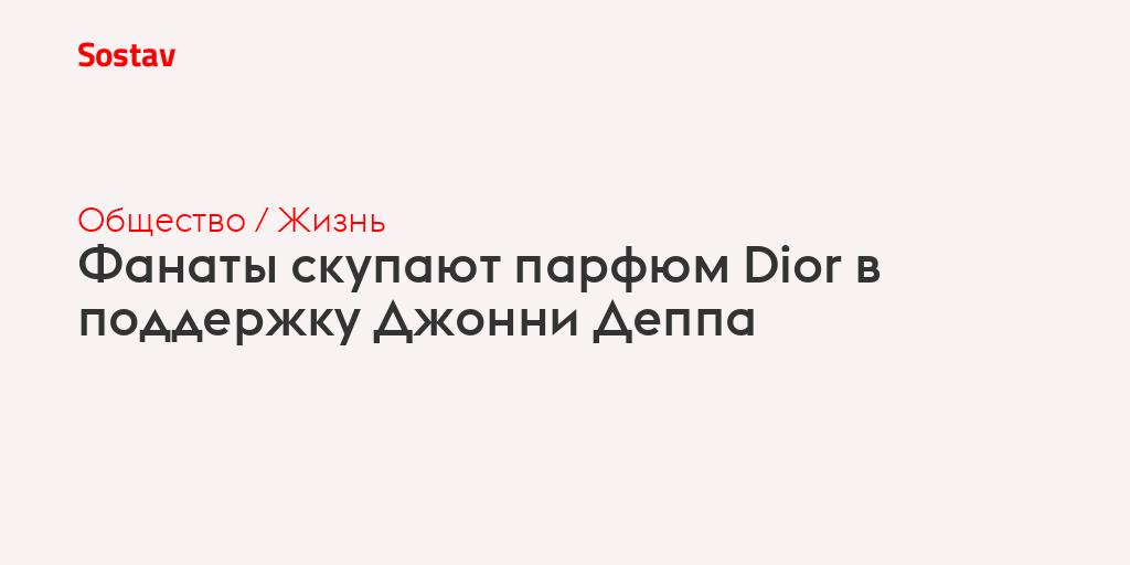 Фанаты скупают парфюм Dior в поддержку Джонни Деппа