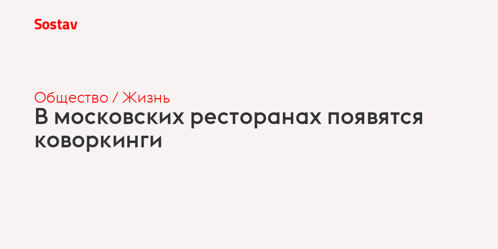 В московских ресторанах появятся коворкинги