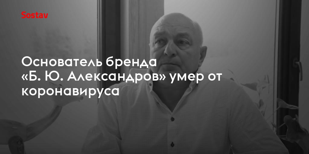 Основатель бренда «Б. Ю. Александров» умер от коронавируса