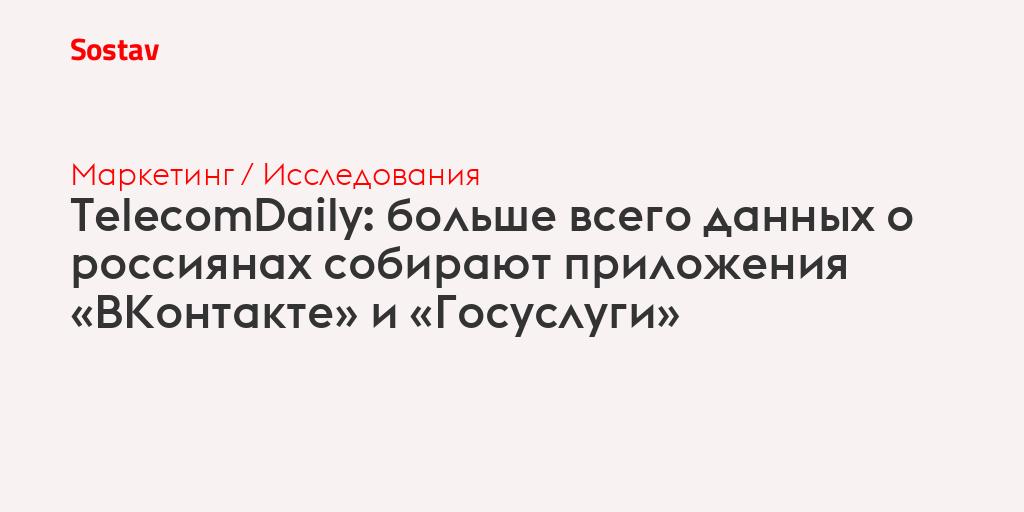 TelecomDaily: больше всего данных о россиянах собирают приложения «ВКонтакте» и «Госуслуги»