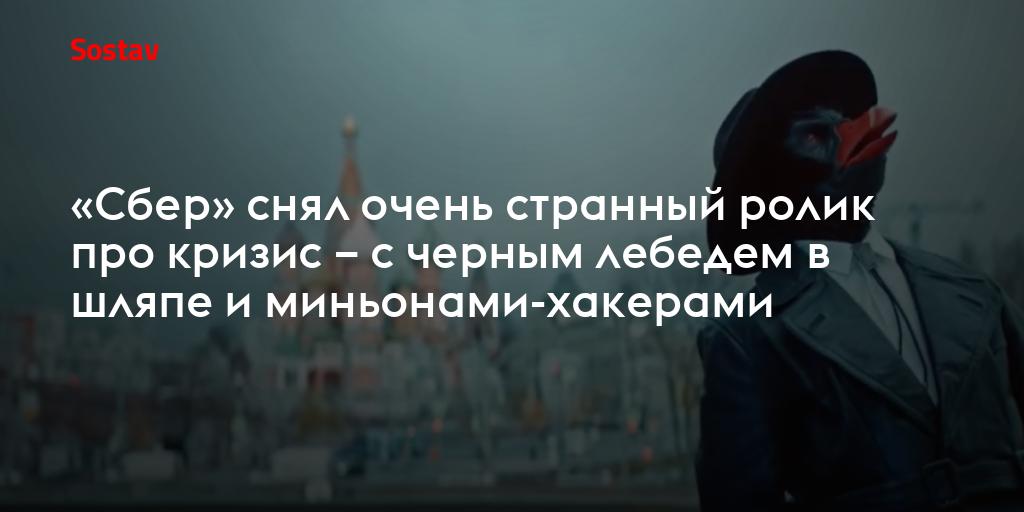 «Сбер» снял очень странный ролик про кризис – с черным лебедем в шляпе и миньонами-хакерами