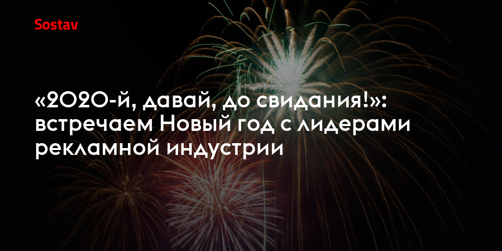 www.sostav.ru