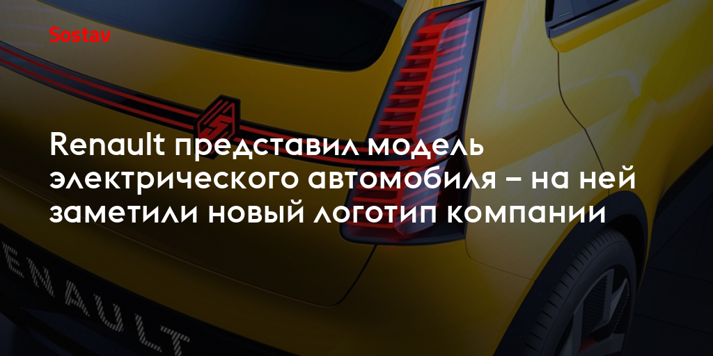 Renault представил модель электрического автомобиля – на ней заметили новый логотип компании