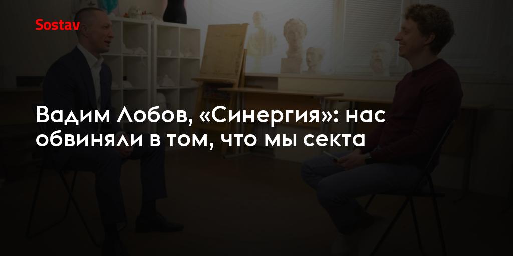 Вадим Лобов, «Синергия»: нас обвиняли втом, что мысекта