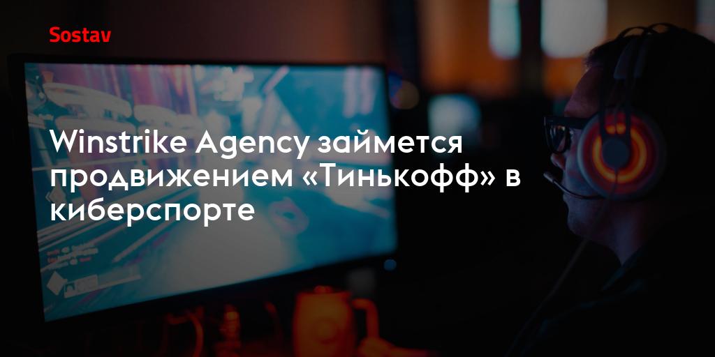 Winstrike Agency займется продвижением «Тинькофф» в киберспорте