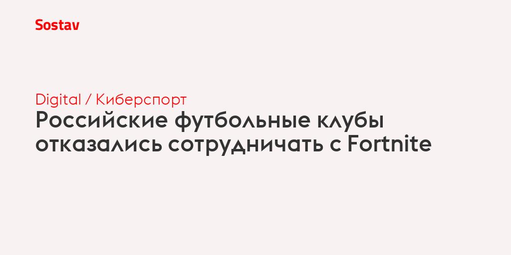 Российские футбольные клубы отказались сотрудничать с Fortnite