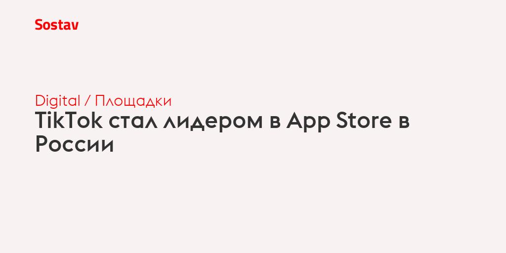 TikTok стал лидером в App Store в России