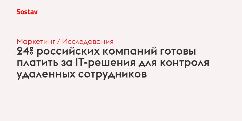 24% российских компаний готовы платить за IT-решения для контроля удаленных сотрудников