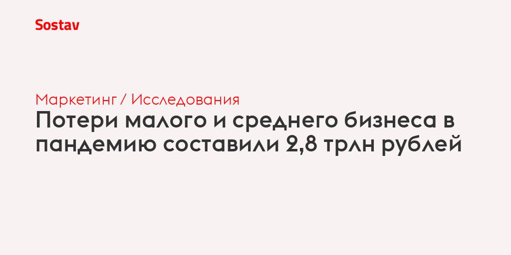 Потери малого и среднего бизнеса в пандемию составили 2,8 трлн рублей