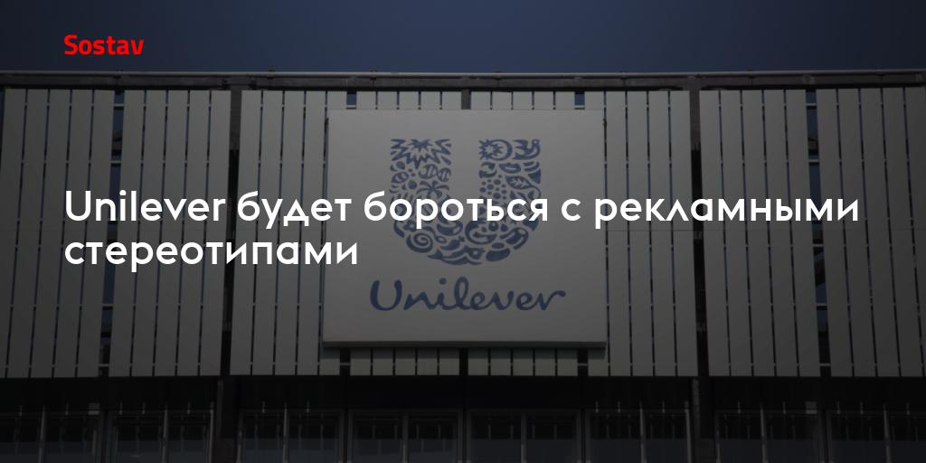 Unilever будет бороться с рекламными стереотипами