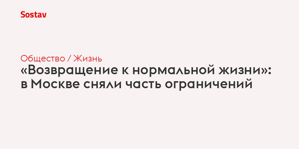 «Возвращение к нормальной жизни»: в Москве сняли часть ограничений
