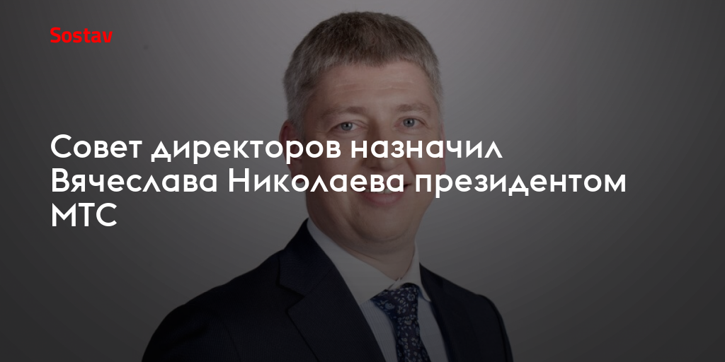 Совет директоров назначил Вячеслава Николаева президентом МТС