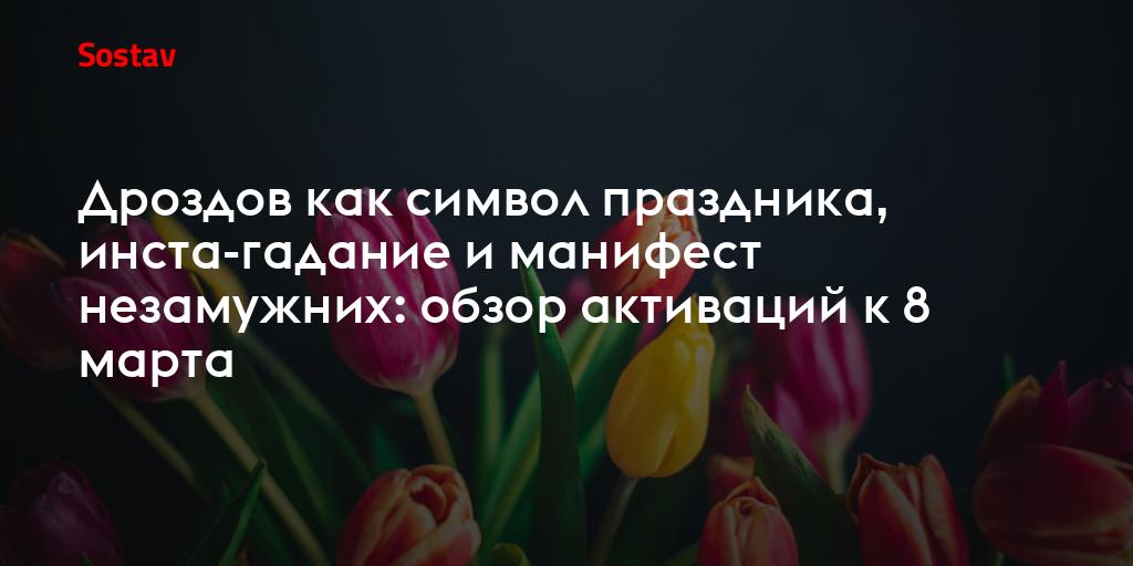 Дроздов как символ праздника, инста-гадание и манифест незамужних: обзор активаций к 8 марта