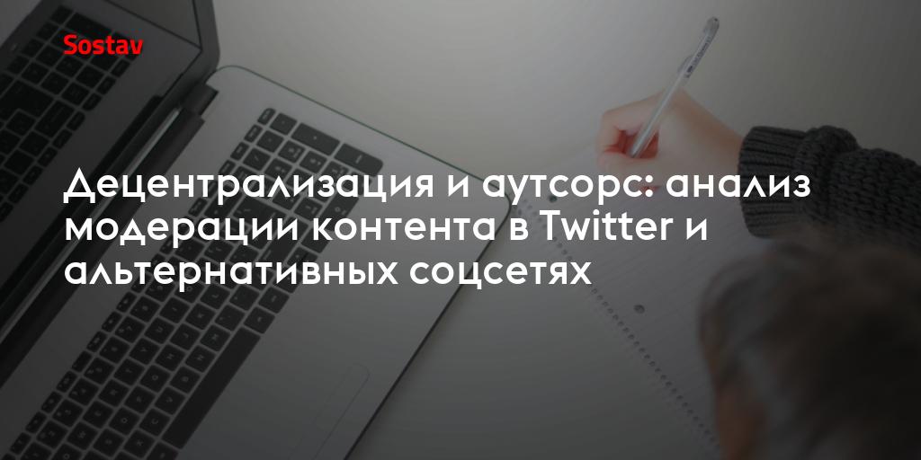 Децентрализация и аутсорс: анализ модерации контента в Twitter и альтернативных соцсетях