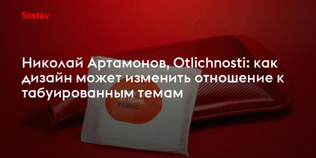 Николай Артамонов, Otlichnosti: как дизайн может изменить отношение к табуированным темам