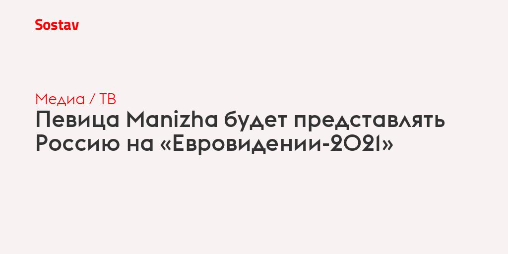 Певица Manizha будет представлять Россию на «Евровидении-2021»