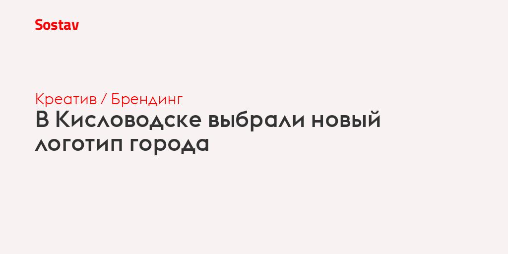 В Кисловодске выбрали новый логотип города