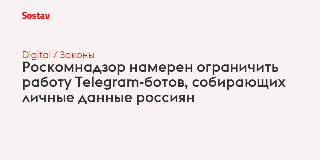 Роскомнадзор намерен ограничить работу Telegram-ботов, собирающих личные данные россиян