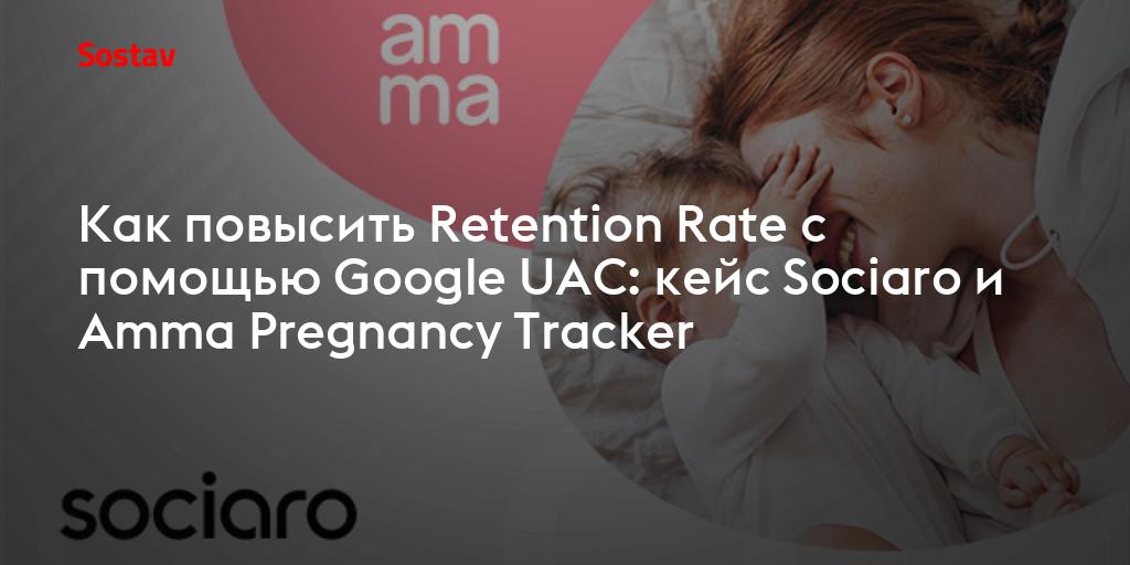 Как повысить Retention Rate с помощью Google UAC: кейс Sociaro и Amma Pregnancy Tracker