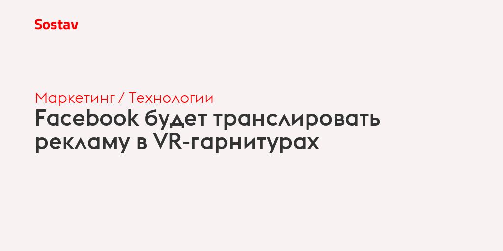 Facebook будет транслировать рекламу в VR-гарнитурах