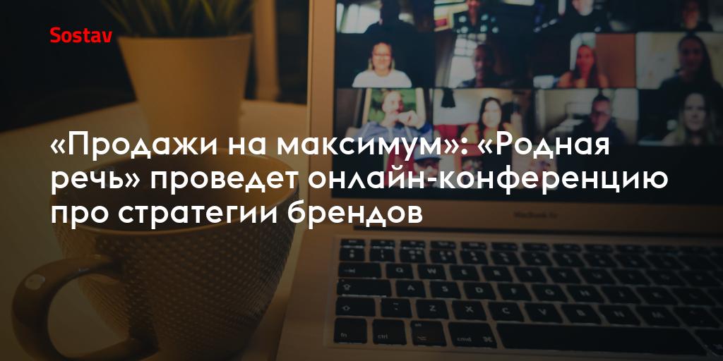 «Продажи на максимум»: «Родная речь» проведет онлайн-конференцию про стратегии брендов