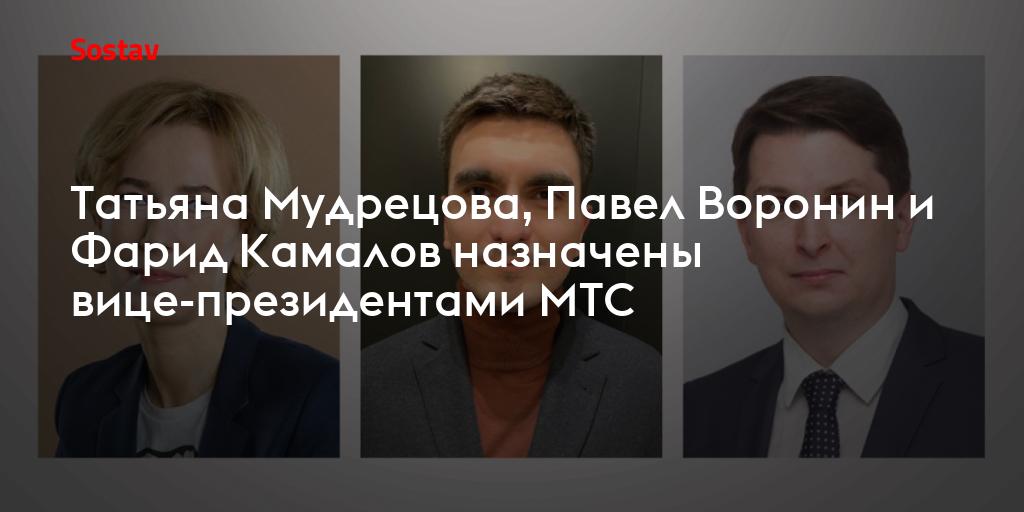 Татьяна Мудрецова, Павел Воронин и Фарид Камалов назначены вице-президентами МТС
