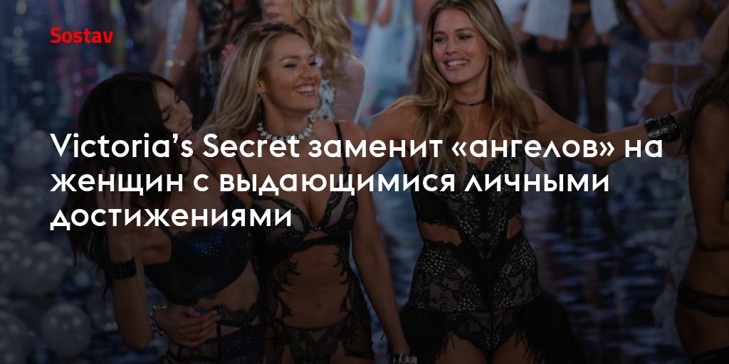 Victoria's Secret заменит «ангелов» на женщин с выдающимися личными достижениями