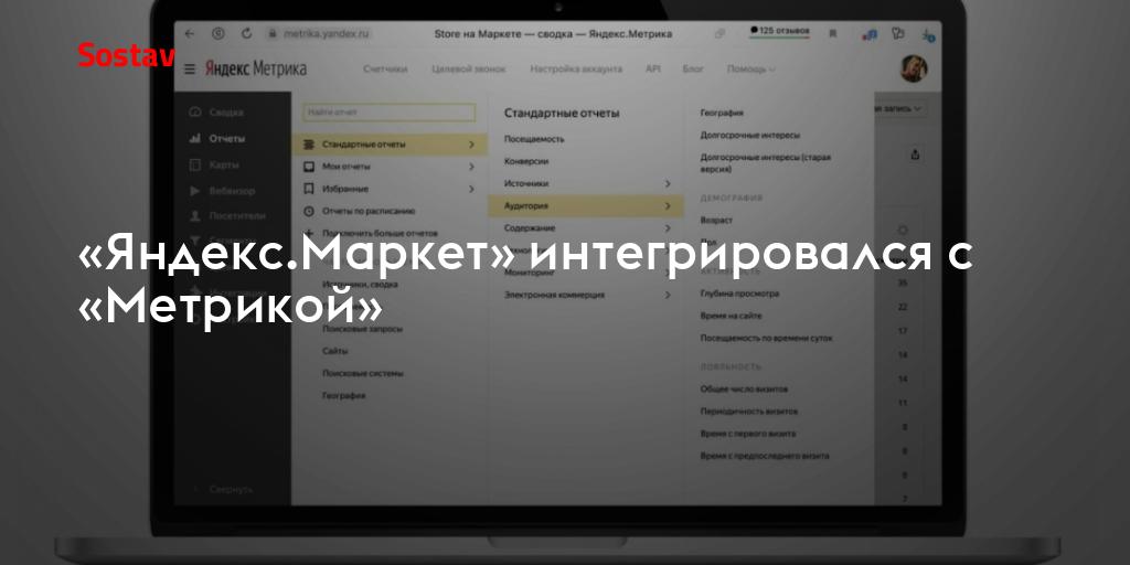 «Яндекс.Маркет» интегрировался с «Метрикой»
