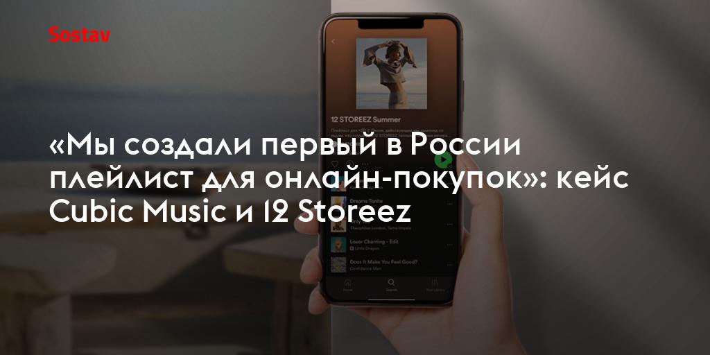 «Мы создали первый в России плейлист для онлайн-покупок»: кейс Cubic Music и 12 Storeez