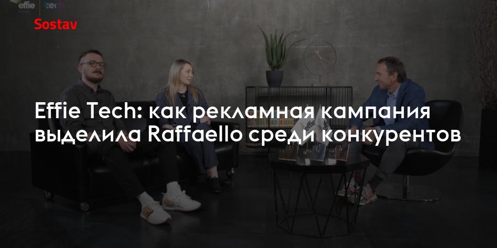 Effie Tech: как рекламная кампания выделила Raffaello среди конкурентов