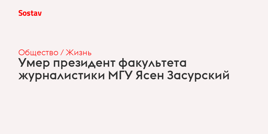 Умер президент факультета журналистики МГУ Ясен Засурский