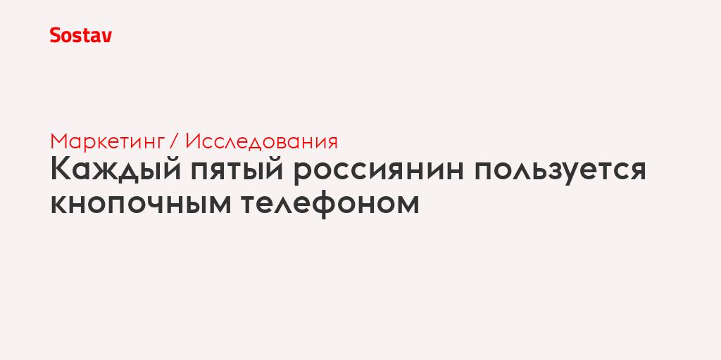 Каждый пятый россиянин пользуется кнопочным телефоном