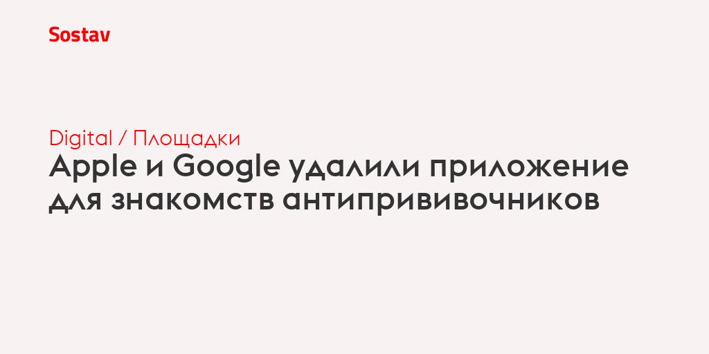 Apple и Google удалили приложение для знакомств антипривичников