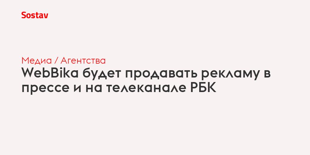 WebBika будет продавать рекламу в газете и на телеканале РБК
