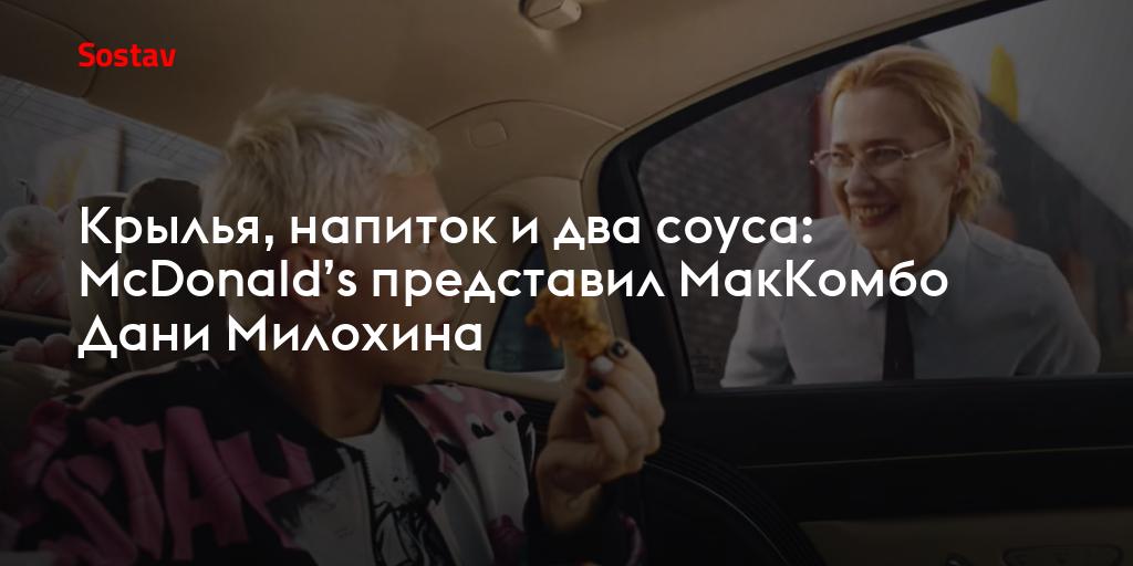 Крылья, напиток и два соуса: McDonald's представил МакКомбо Дани Милохина