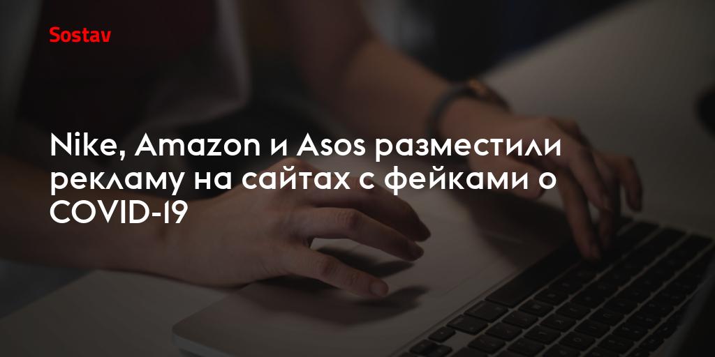 Nike, Amazon и Asos разместили рекламу на сайтах с фейками о COVID-19
