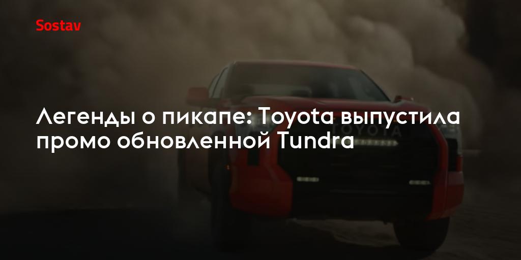 Легенды о пикапе: Toyota выпустила промо обновленной Tundra