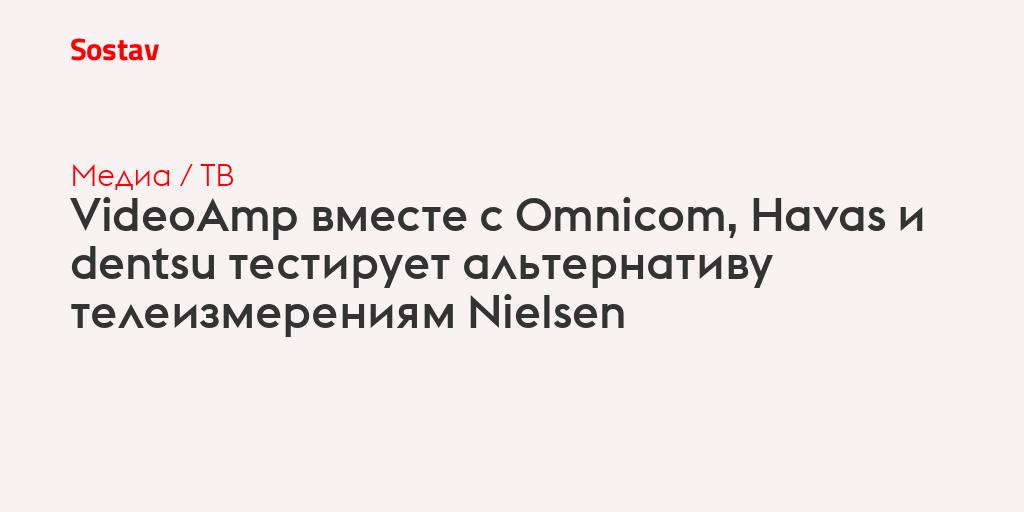 VideoAmp вместе с Omnicom, Havas и dentsu тестирует альтернативу телеизмерениям Nielsen